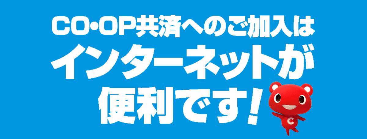 CO-OP共済 イメージ