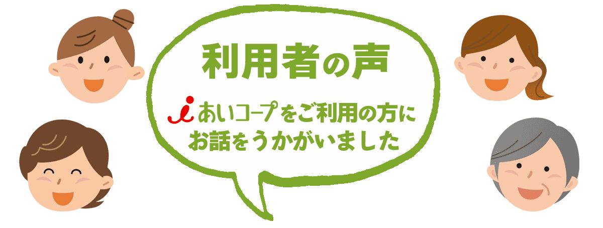 利用者の声(口コミ情報) | あいコープみやぎご加入案内