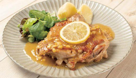 鶏肉のレモンジンジャー